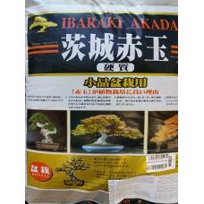 Akadama extra hard 2 mm bodembedekking, 16 liter